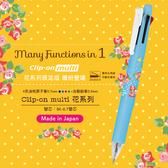 多色機能筆 ZEBRA斑馬  B4SA1-A3 5合1機能筆花系列-淺藍【文具e指通】  量販團購
