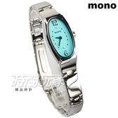 mono 拱弧型簡單時光氣質女錶 橢圓 防水手錶 學生錶 藍寶石水晶 不銹鋼 藍綠面 2667-318C綠