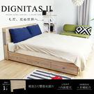 附插座床頭 DIGNITASII狄尼塔斯輕旅風系列5尺雙燈床頭 / H&D 東稻家居