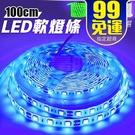 燈條 防水燈條 LED燈條 1米 12V 5050 軟燈條 車門燈 氣氛燈 汽機車改裝 矽膠軟條 氣壩燈 LED