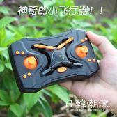 無人機 迷你抖音無人機遙控飛機小型實時高清航拍四軸飛行器兒童玩具模型