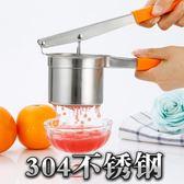 榨汁機手動榨汁機家用壓土豆泥器水果小型夾檸檬榨汁器擠壓神器壓橙汁機 【好康八九折】