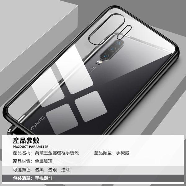 萬磁王 華為 P30 Mate 20 Pro 20X 手機殼 金屬邊框 Nova 3e 3i 3 保護殼 單面鋼化玻璃殼 保護套