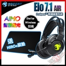 [ PC PARTY ] 送HIRO+鼠墊 德國冰豹 ROCCAT Elo 7.1 Air 無線 RGB 電競耳機