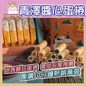 青澤 醬心蛋捲 8入/盒 花生口味/芝麻口味/肉鬆口味 台東伴手禮 手工製作福源花生蛋捲