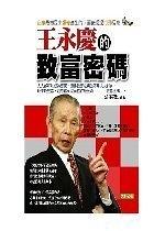 二手書博民逛書店 《王永慶的致富密碼》 R2Y ISBN:9867136772│郭玉福