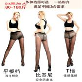 10雙絲襪女超薄款夏季肉色加肥加大碼防勾絲連褲襪胖mm200斤隱形