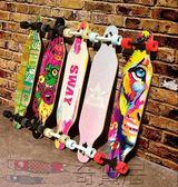 長板公路滑板四輪滑板車青少年兒童男女生舞板成人滑板初學者【奇貨居】