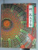 【書寶二手書T7/歷史_QXJ】一磚一瓦五千年_中國史蹟精華錄_附殼