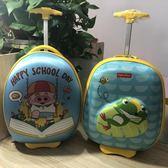 費雪兒童卡通拉桿箱 15寸兒童旅行箱 男孩女孩拉桿硬殼包 3-6歲