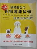 【書寶二手書T1/寵物_J1S】須崎醫生?元氣狗狗健康料理:日本愛犬族最信賴的自然療法獸醫師保健