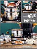 不銹鋼蒸鍋加厚三層雙層家用電磁爐煤氣灶用蒸饅頭2/3/4層蒸籠  凱斯盾數位3c