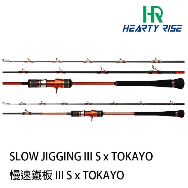 漁拓釣具 HR SLOW JIGGING III S SJ3S-581/500-O [慢速鐵板竿]