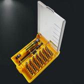 【DZ270】45合1多功能維修工具組螺絲起子組工具組 磁性組工具組 手機筆電手錶維修★EZGO商城★