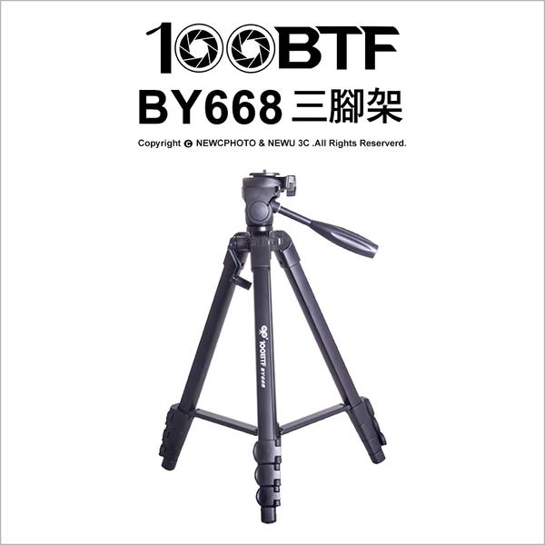 BTF 百圖富 BY668 三腳架 4節 最高153cm 收納49cm 載重10kg 便攜 【可刷卡】薪創數位