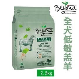 ◆MIX米克斯◆Beyond® 嚴選-全犬低敏羔羊 2.5kg C/P值高之進口天然糧
