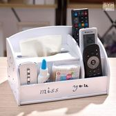 多功能紙巾盒茶幾桌面遙控器收納盒餐巾抽紙盒  樂活生活館
