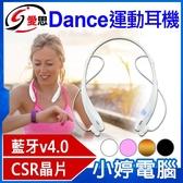【24期零利率】福利品出清 IS Dance運動耳機 CSR晶片/高音質/藍芽快速配對/超長通話時間