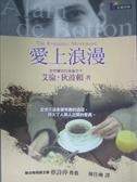 【書寶二手書T4/翻譯小說_KEV】愛上浪漫_艾倫‧狄波頓