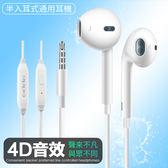 線控耳機 有線耳機 適用OPPO 半入耳式 雙孔4D音效 免持聽筒 3.5mm 通用 線控接聽鍵 白色款