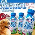【zoo寵物商】ZEAL》紐西蘭犬貓專用...