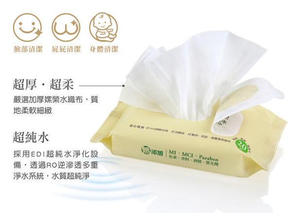 【奇買親子購物網】小獅王辛巴simba EDI超純水嬰兒柔濕巾組合包20抽x36入