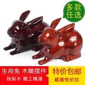 雅軒齋紅木工藝品 東陽木雕刻12十二生肖兔子 實木質招財風水擺件