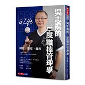 吳志揚的三度職棒管理學:制度‧態度‧溫度