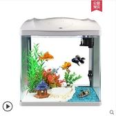 水族箱 森森魚缸水族箱生態桌面金魚缸玻璃迷你小型客廳懶人 晶彩 99免運LX