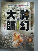 【書寶二手書T2/一般小說_GVN】神幻大師Ⅱ之11 【邪惡聖地】_打眼