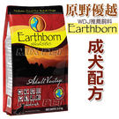 ◆MIX米克斯◆已折價400元 美國Earthborn原野優越《成犬配方 12.7KG》WDJ推薦六星級天然糧