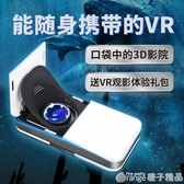 3D虛擬現實折疊便攜式VR眼鏡手機用體感游戲一體機手柄視頻頭盔 (橙子精品)