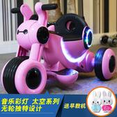 哈雷兒童電動車摩托車三輪太空車可坐人兒童車電瓶車玩具車HY 【免運】