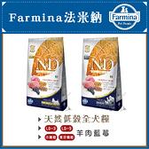 Farmina法米納[天然低穀全犬小顆粒,LD-3/LD-9羊肉藍莓,2.5kg,義大利製](免運)