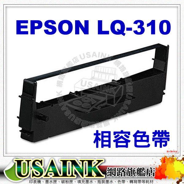 USAINK☆EPSON S015641 相容色帶 適用: LQ-310 / LQ310