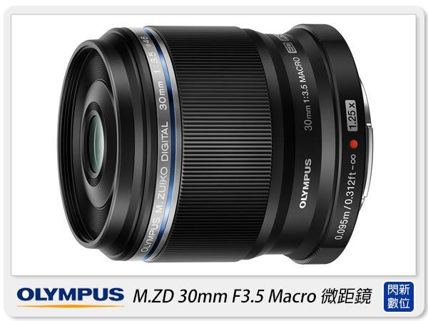 現貨! Olympus M.ZUIKO ED 30mm F3.5 Macro 微距鏡(30 3.5.元佑公司貨)