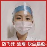 透明面罩全臉防護面具防雨防飛沫炒菜防油濺神器兒童護臉面屏頭罩 特惠上市