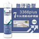 【全館現貨 火速出貨】FINESIL 3366 plus 七年長效防霉矽利康 (白色)