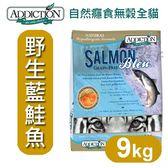 [寵樂子]《紐西蘭Addiction》WDJ推薦 - 藍鮭魚無穀貓配方9kg / 貓飼料