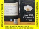 全新書博民逛書店Lua實踐:iOS遊戲開發【實物圖片扉頁有字跡】Y8791 (澳