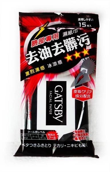 GATSBY 涼感 潔面濕紙巾 極凍型 15枚入【七三七香水精品坊】