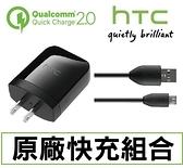 奇膜包膜 HTC QC 快充組 原廠 旅充頭+原廠 傳輸線 15W 9V 12V 原廠 充電器