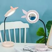 學習護眼小台燈學生專用書桌臥室床頭少女風可充電LED閱讀小夜燈 夏季特惠