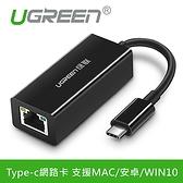 UGREEN 綠聯 Type-c網路卡(10/100/1000) 支援MAC/安卓/WIN10