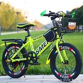 兒童自行車7-8-9-10-11-12歲15童車男孩20寸中大童小學生山地變速 新品全館85折 YTL
