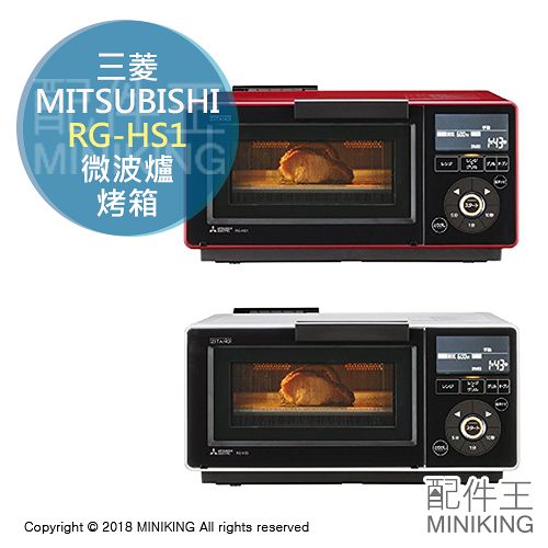 日本代購 空運 MITSUBISHI 三菱 RG-HS1 微波爐烤箱 烤箱 免預熱 烘烤 13L 紅色 白色
