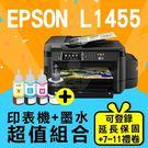 【印表機+墨水延長保固組】EPSON L1455 網路高速A3+專業連續供墨複合機+T7741/T6642~T6644 原廠墨水組