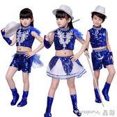 爵士舞服男現代舞街舞錶演服裝女童亮片爵士幼兒園演出服 晶彩生活