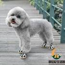 小狗狗鞋子泰迪軟底比熊不掉防臟寵物小型犬腳套【創世紀生活館】