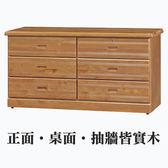 【水晶晶家具】楊森5呎赤陽木大六斗櫃SB8112-1